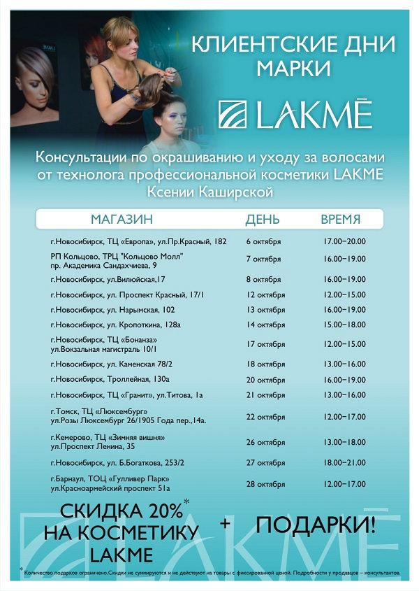 lakme-kd-1017.jpg