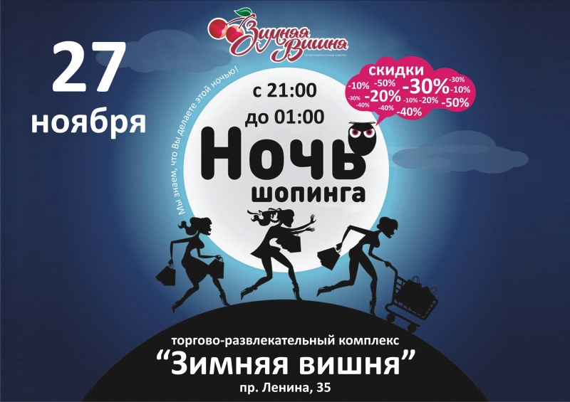 http://i.sibir.hitekgroup.ru/f/articles/88/467824/noch-shoppinga.jpg